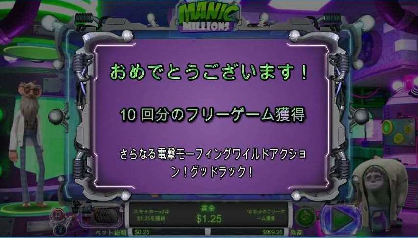 電撃フりーゲーム3