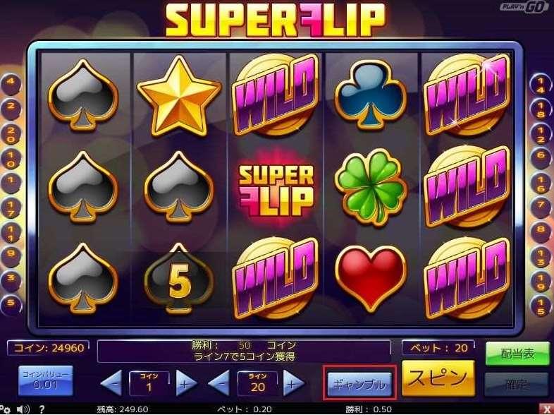 ギャンブルラウンド1