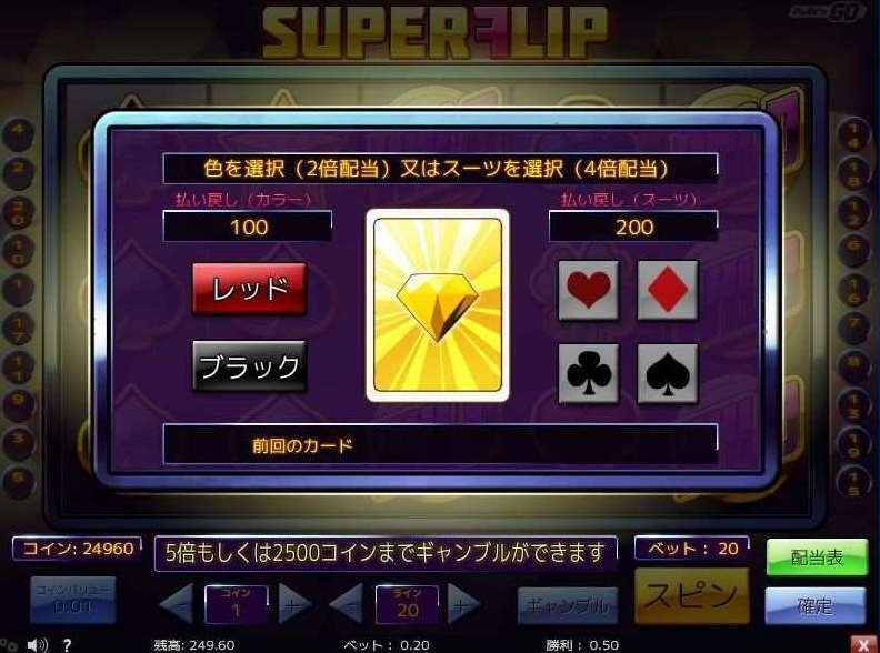 ギャンブルラウンド2