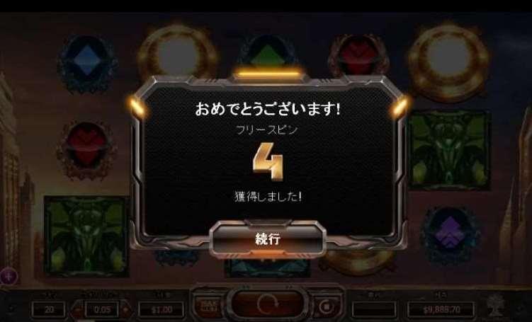 フリースピン6