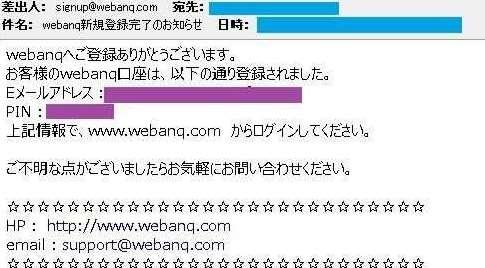 webanq新規登録完了のお知らせ