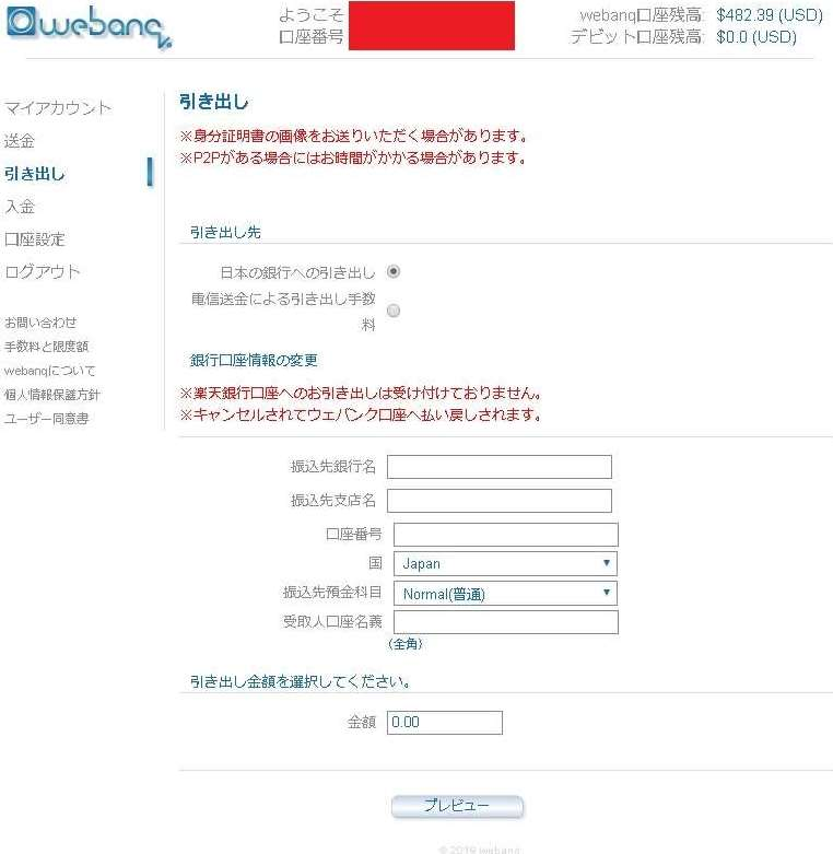 銀行情報の入力画面