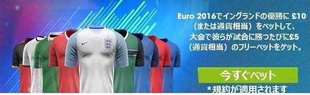 イングランド Euro大会フリーベットオファー