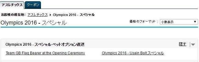2016リオオリンピック4