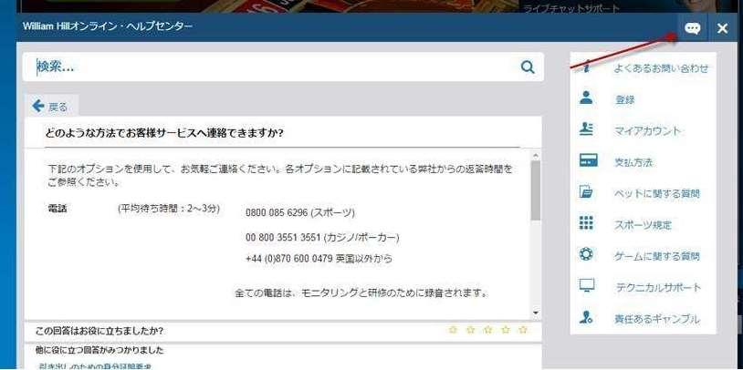 チャットでも日本語で質問