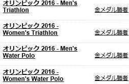 2016リオオリンピック18