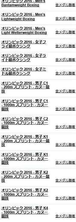 2016リオオリンピック8