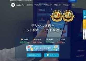 BMEX取引所