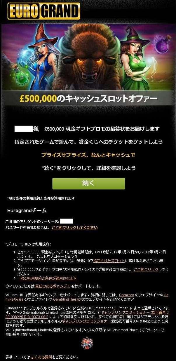ユーログランドカジノ賞金総額500000ドルを当てようプロモーション