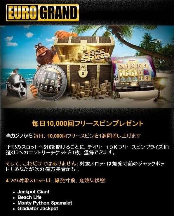 ユーログランドカジノ毎日10000回フリースピンプレゼントプロモーション
