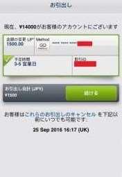 EntroPay カードお引出し完了の画面(モバイルの例)4