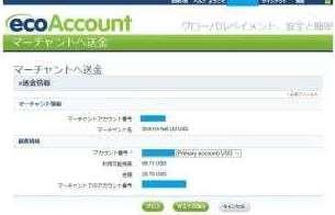 Ecopayzのログイン画面