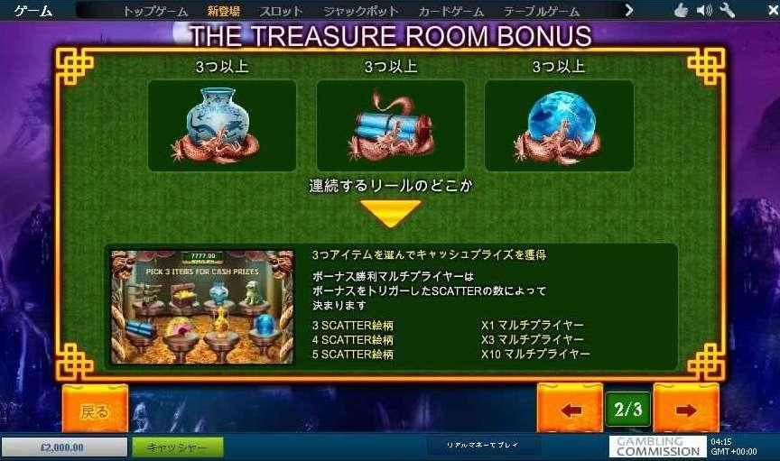 The Treasure Room Bonus