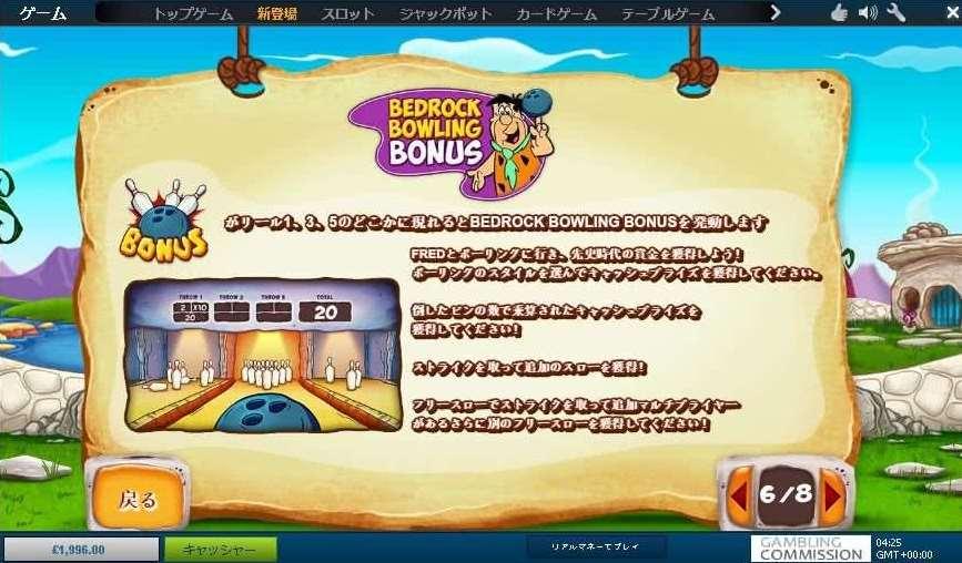 The Bedrock Bowling Bonus