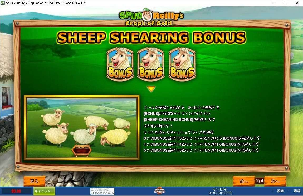 Sheep Shearing Bonus
