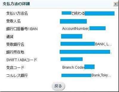 国際銀行振込送金削除2