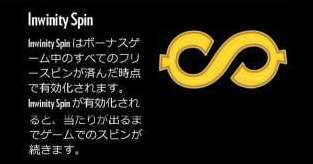 Inwinity Spin1