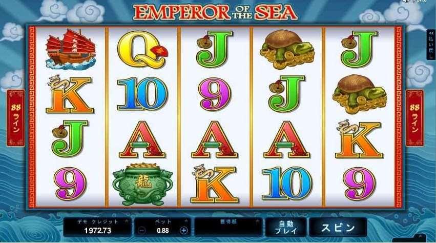 VJ Emperor Of The Sea