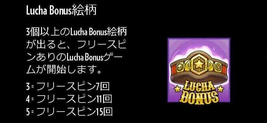 Lucha Bonusゲーム