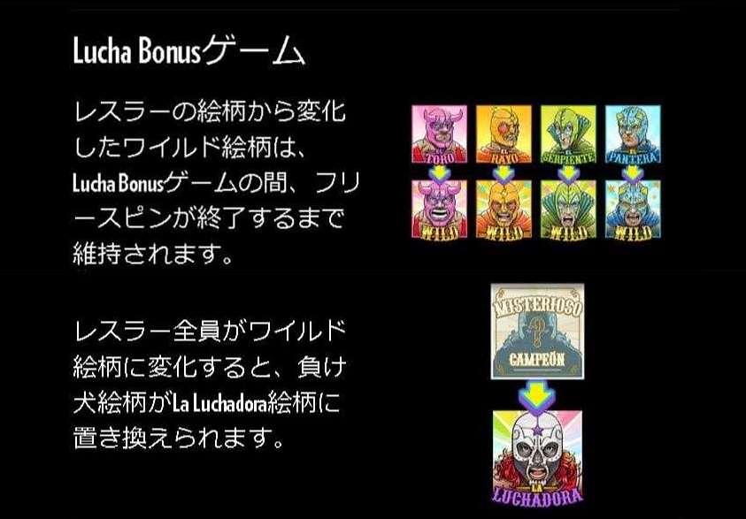 Lucha Bonusゲーム1