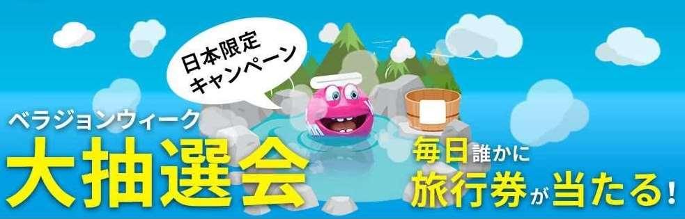 ベラジョンカジノ3万円相当の旅行券が当たるプロモーション
