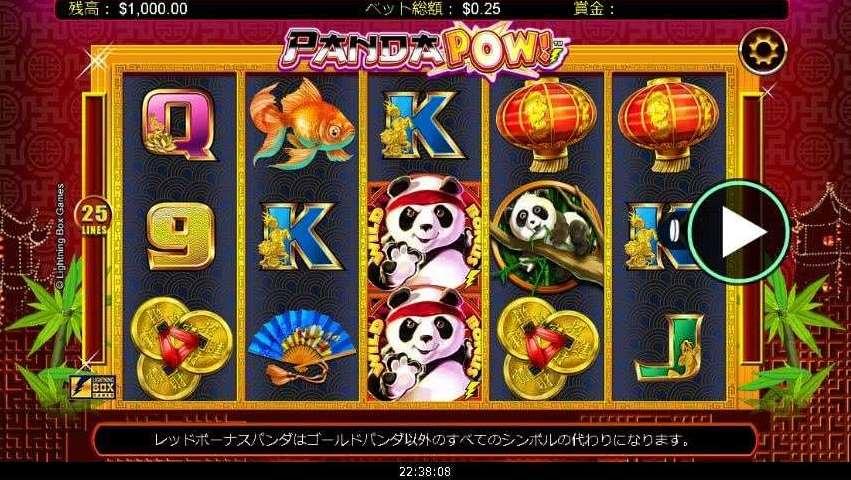 VJ Panda Pow