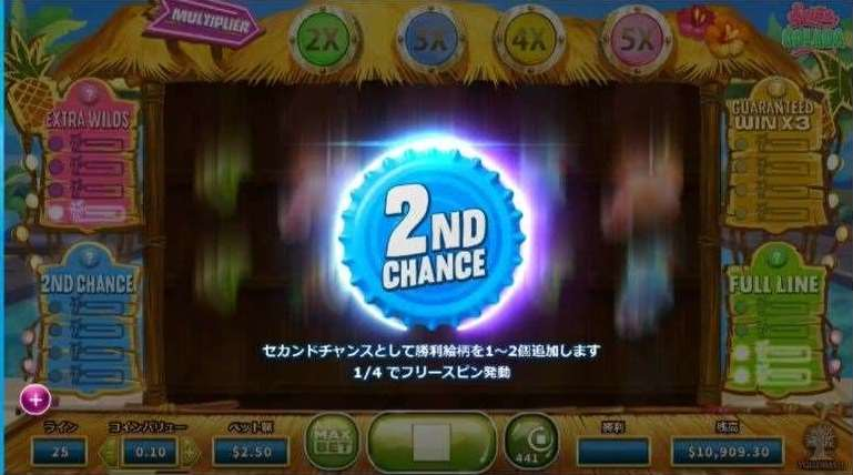 2nd Chance機能1