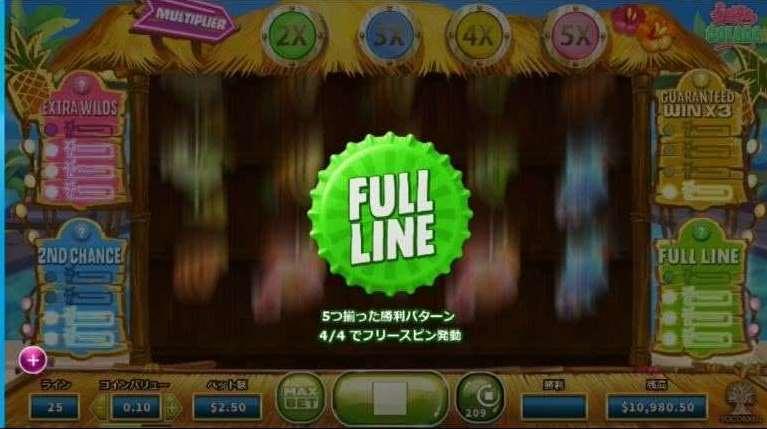 Full Line機能1