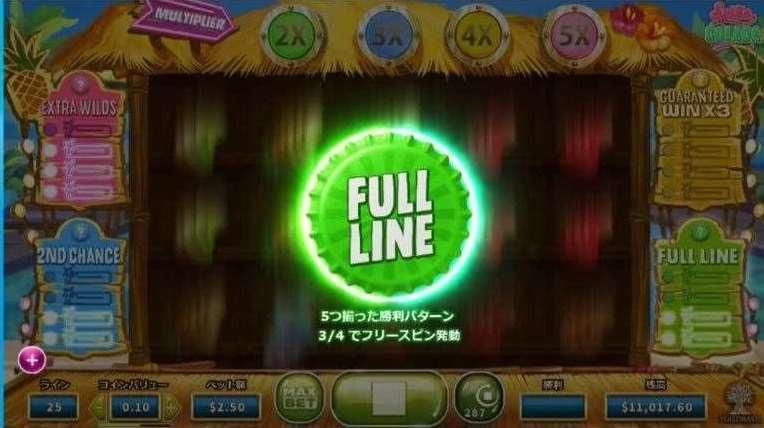 Full Line機能7