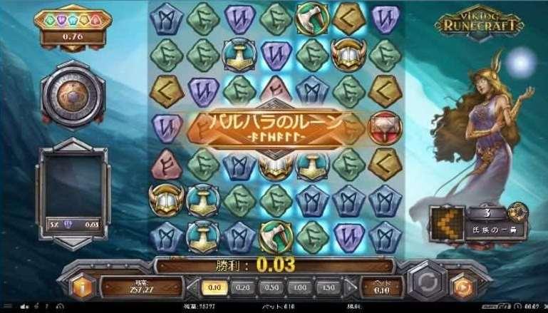「バルハラのルーン」のボーナス ゲーム2