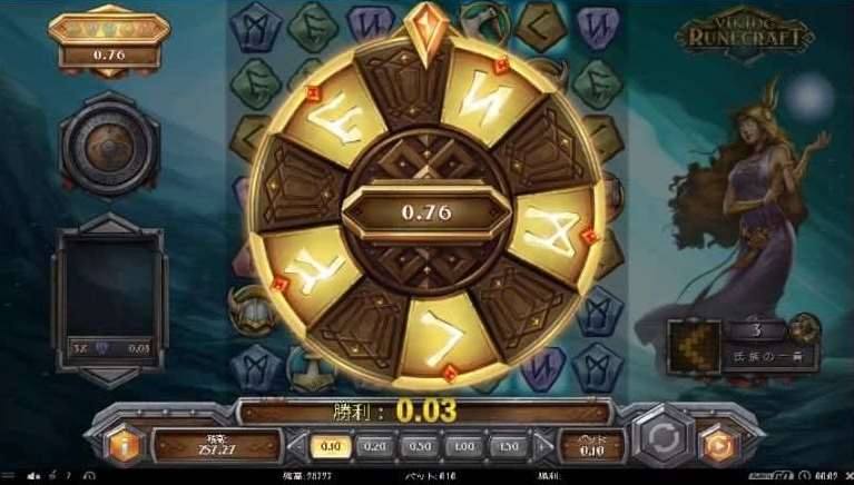 「バルハラのルーン」のボーナス ゲーム3