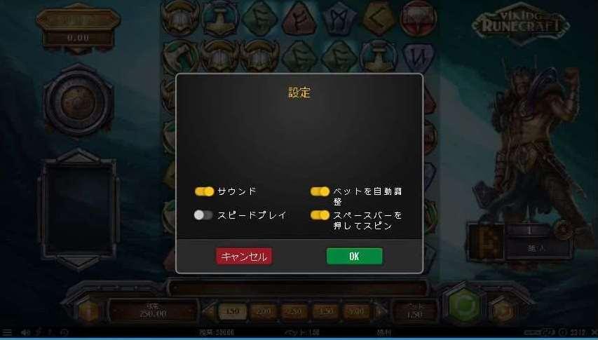 ゲーム設定画面