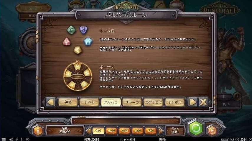 「バルハラのルーン」のボーナス ゲーム1