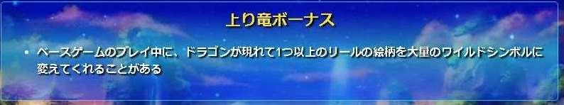 上り龍ボーナス1