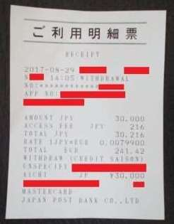 外貨で指定した時のATM明細書