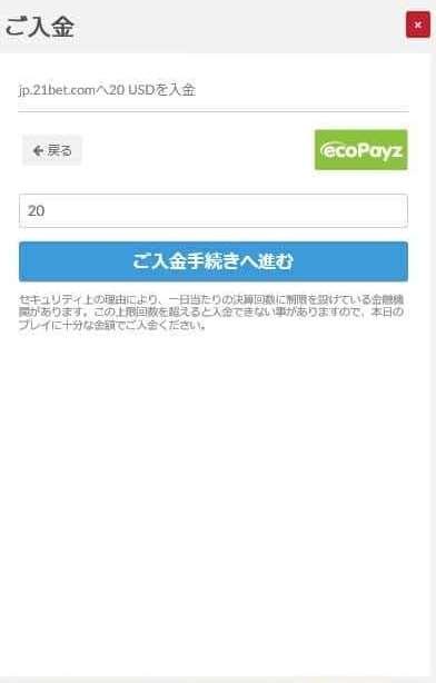 ecopayz1