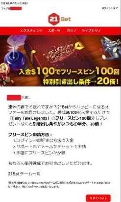 「Fairy Tale Legends」で利用出来るフリースピン100回分
