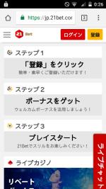 21Betカジノ-モバイルサイト1