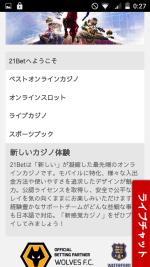 21Betカジノ-モバイルサイト2