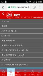 21Betカジノ-モバイルサイト-スポーツメニュー2