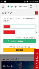 21Betカジノ-モバイルサイト-ログイン画面