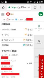 21Betカジノ-モバイルサイト-ログイン後マイアカウント