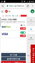 21Betカジノ-モバイルサイト-ログイン後入金1