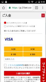21Betカジノ-モバイルサイト-ログイン後入金2