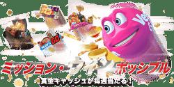 ミッション・ウィンポッシブル (ベラジョンカジノ)