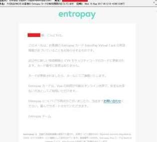 Entropayより電子メール