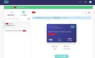 Get Virtual Card