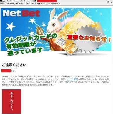 NetBetカジノからメール
