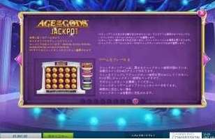 Age of the Gods Jackpot画面