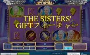 The Sisters' Giftフィーチャー3